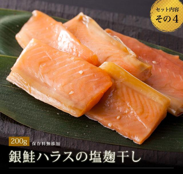 銀鮭ハラス塩麹干し