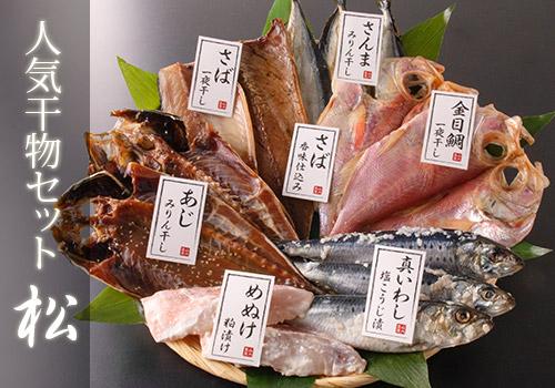 鮮魚店の人気干物セット 松