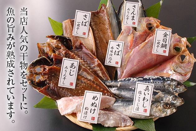 鮮魚店の人気干物セット