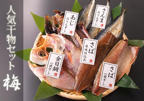 鮮魚店の人気干物セット 梅