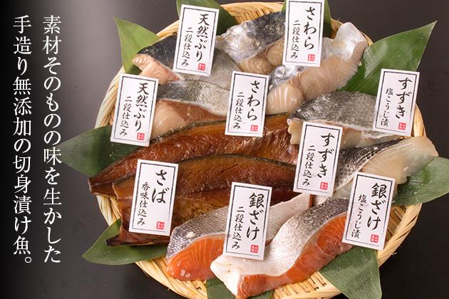 素材そのものの味を生かした手づくり無添加の漬け魚