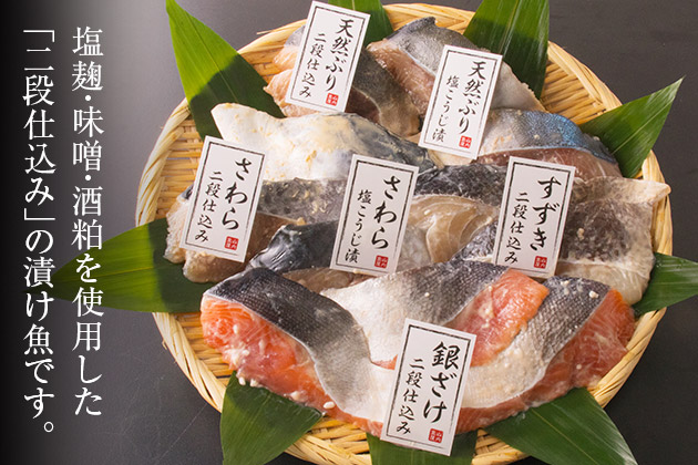 塩麹・味噌・酒粕を使用した「二段仕込み」の漬け魚です。