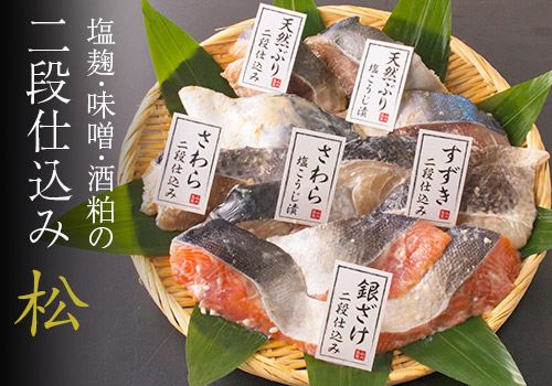 漬魚 二段仕込み 松