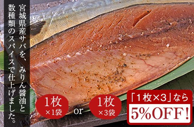 鯖七味干し