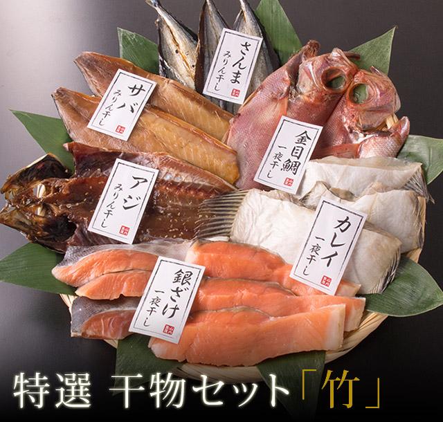 (送料別)特選干物セット「竹」