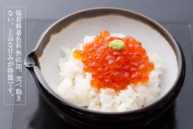 山内鮮魚店のイクラ醤油漬け 保存料・着色料無添加