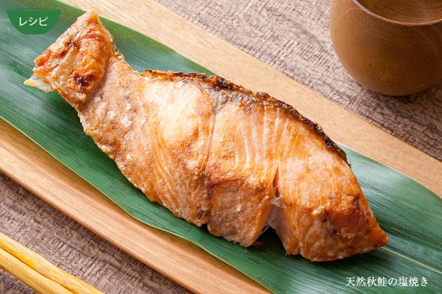 レシピ 天然秋鮭の塩焼き