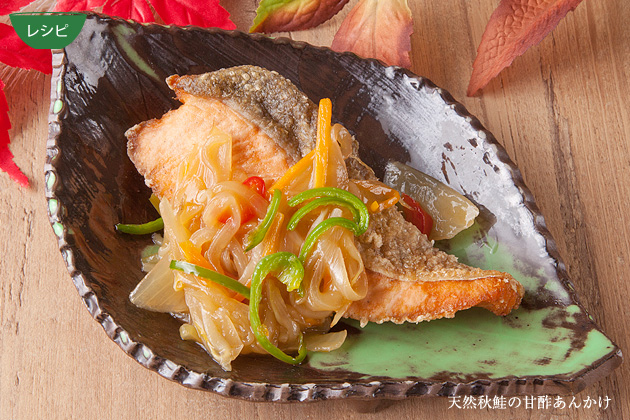 レシピ 天然秋鮭の甘酢あんかけ