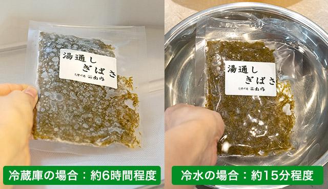 湯通しアカモク(ぎばさ)解凍方法