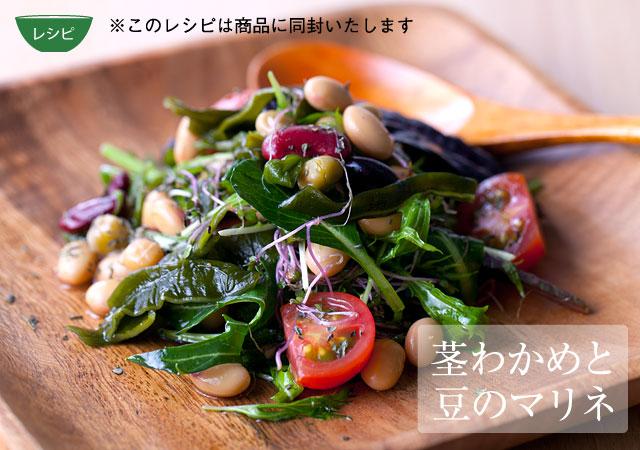 <レシピ>茎わかめと豆(ミックスビーンズ)のマリネ