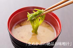 <レシピ>生めかぶの絶品お味噌汁