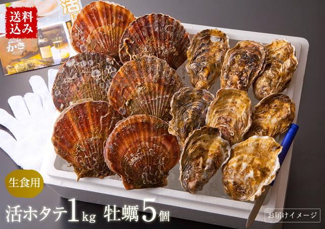 【送料込み】三陸産活ホタテ 約1.5kg(4〜8枚)・真牡蠣大サイズ5個 ※各種レシピ・ナイフ・軍手付 《クール冷蔵発送》