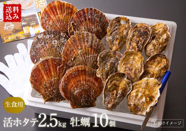 活ホタテ2.5kg(10~18枚)・真牡蠣(殻付き)大サイズ10個