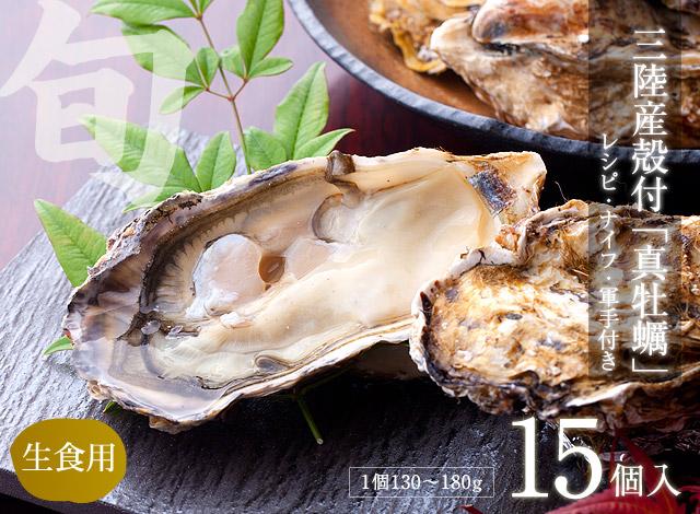 【送料込み】三陸産『殻付真牡蠣(カキ)』 大サイズ15個入 ※カキナイフ・軍手・レシピ付 《クール冷蔵発送》