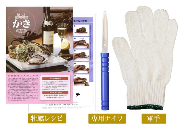 牡蠣専用ナイフ・レシピ・軍手
