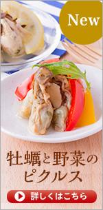 牡蠣と野菜のピクルス