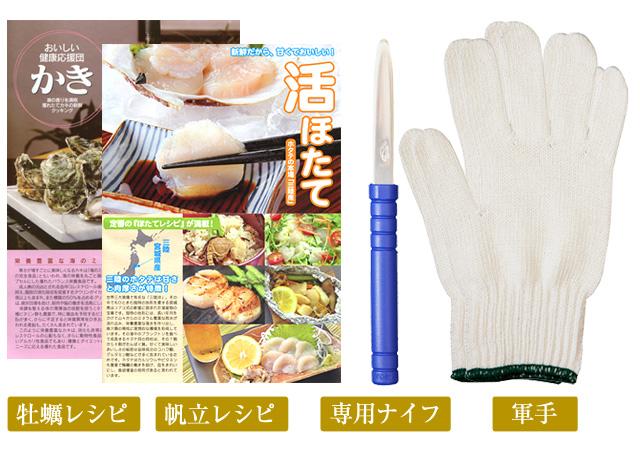 ホタテレシピ・牡蠣レシピ・専用ナイフ・軍手