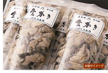生食用生カキ(むき身)お届けイメージ