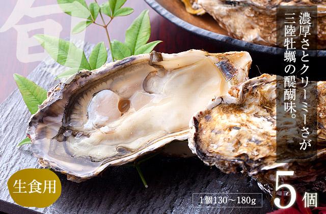 生食用三陸真牡蠣大サイズ5個 濃厚さとクリーミーさが三陸牡蠣の醍醐味。