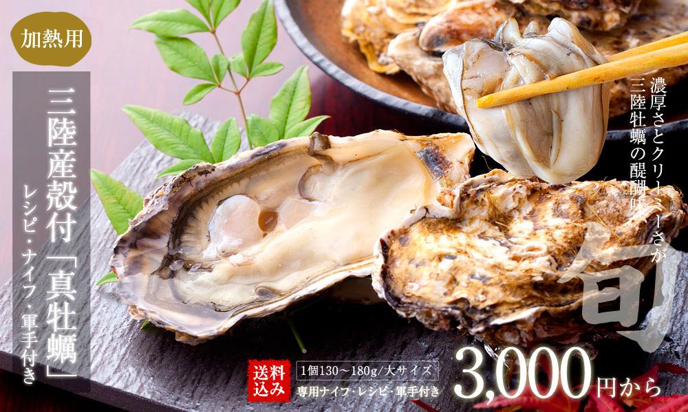 三陸産殻付き生牡蠣