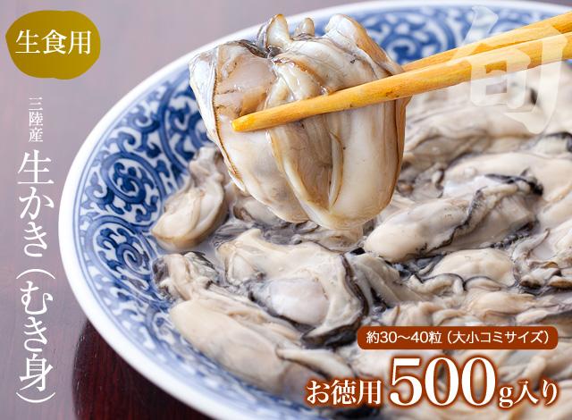 【生食用】三陸産生かき(剥き身)お徳用500g 水なしぎっしり新鮮パック《クール冷蔵発送》