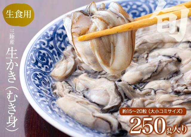 【生食用】三陸産生かき(剥き身)300g 水なしぎっしり新鮮パック《クール冷蔵発送》
