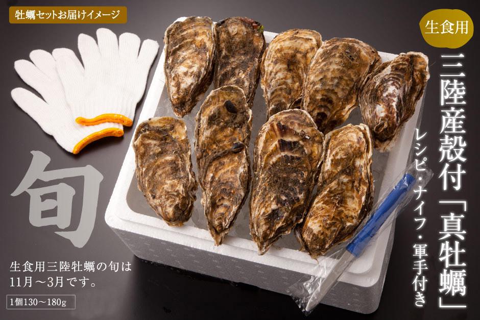 牡蠣お届けイメージと付属品