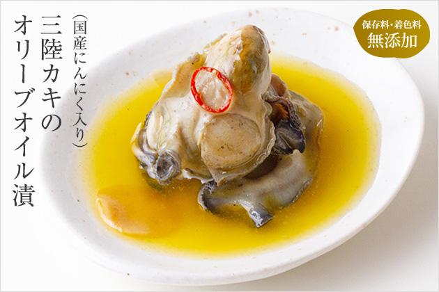 三陸産スモーク牡蠣のオリーブオイル漬(90g)