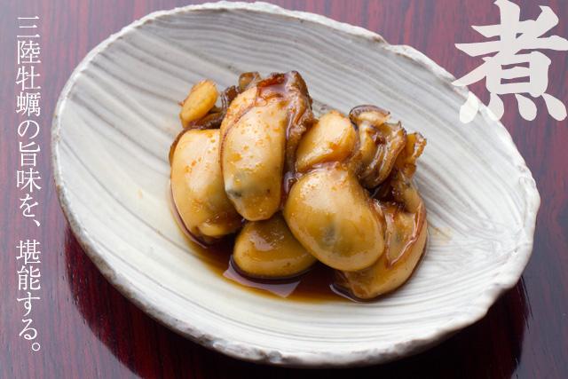 三陸牡蠣のぷりぷり甘辛煮