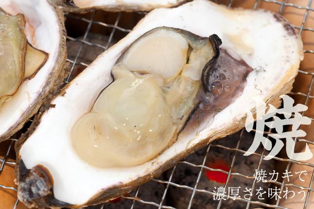 焼き牡蠣(カキ)
