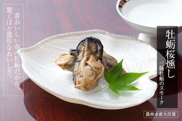 ふっくら濃厚な、究極の牡蠣のスモーク。