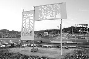 東日本大震災|山内鮮魚店実店舗