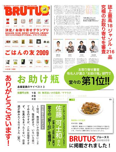 雑誌ブルータス|決定!お取り寄せグランプリ〜ごはんの友2009〜