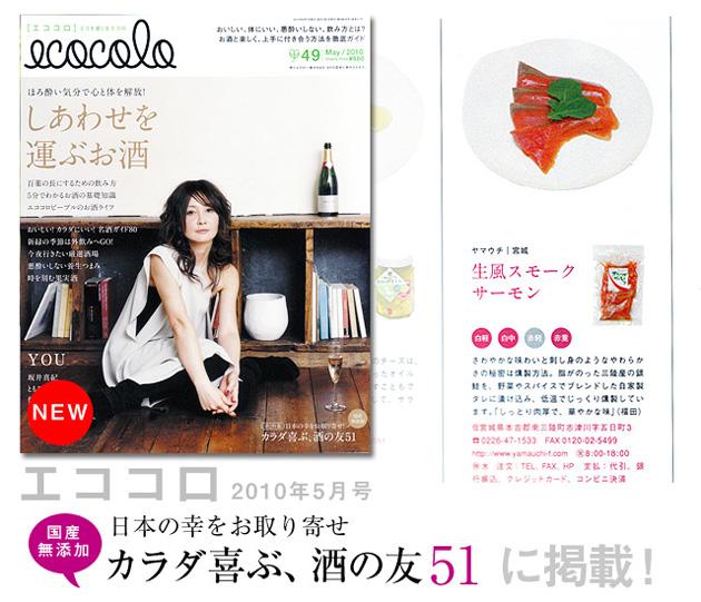 エココロ2010年5月号 国産無添加 日本の幸をお取り寄せ「カラダ喜ぶ、酒の友51」に掲載!