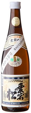 愛宕の松 別仕込本醸造(720ml詰)