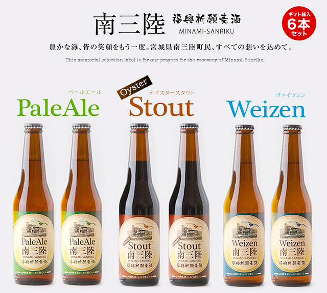 南三陸地ビール6本セット<ギフト対応>