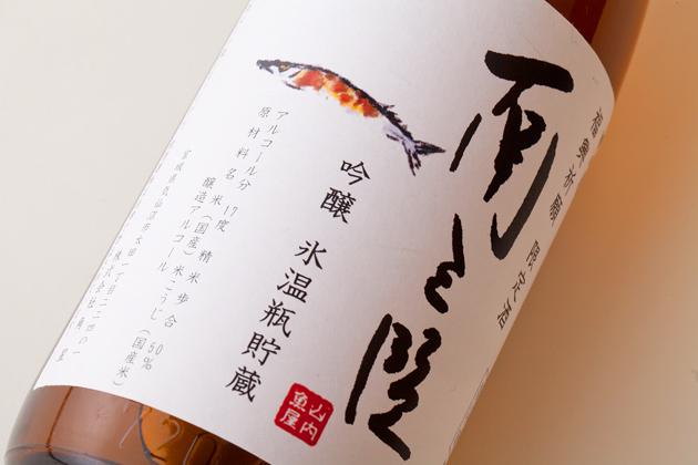 サンマ専用 吟醸 氷温瓶貯蔵