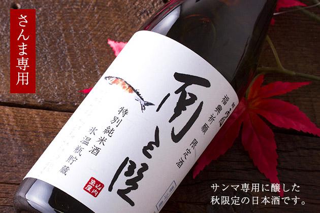 サンマ専用「吟醸 氷温瓶貯蔵」720ml