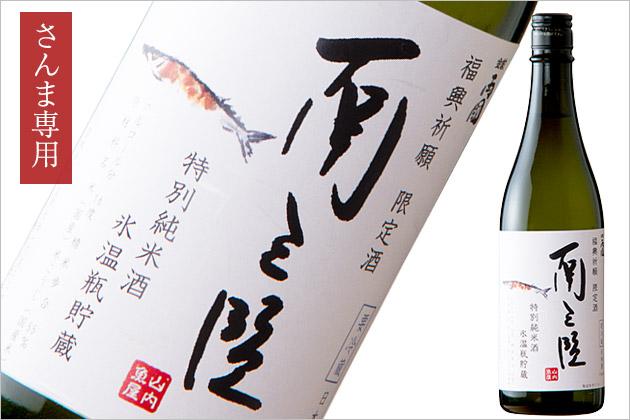 サンマ専用「特別純米 氷温瓶貯蔵」720ml