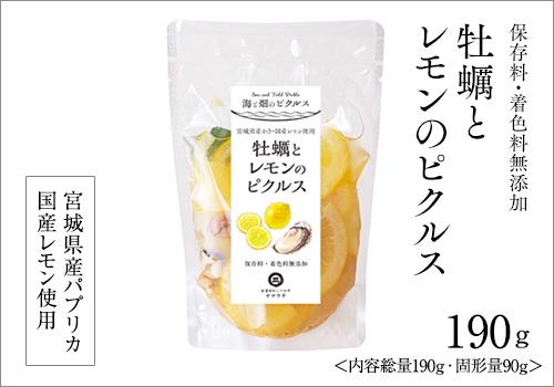 牡蠣とレモンのピクルス お届けイメージ