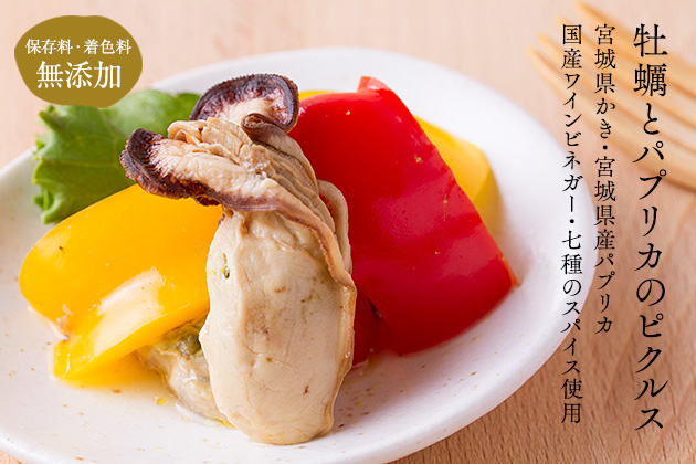 牡蠣とパプリカのピクルス