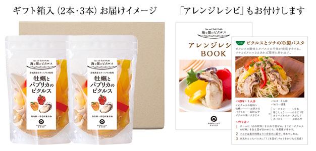 牡蠣とパプリカのピクルス ギフト アレンジレシピ付き