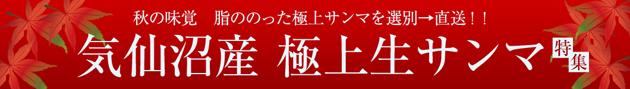 気仙沼産「極上生サンマ特集ページ」へ