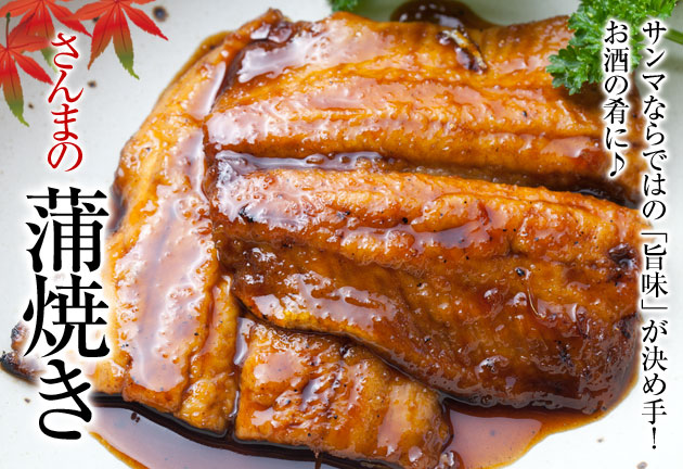 <レシピ>秋刀魚の蒲焼き