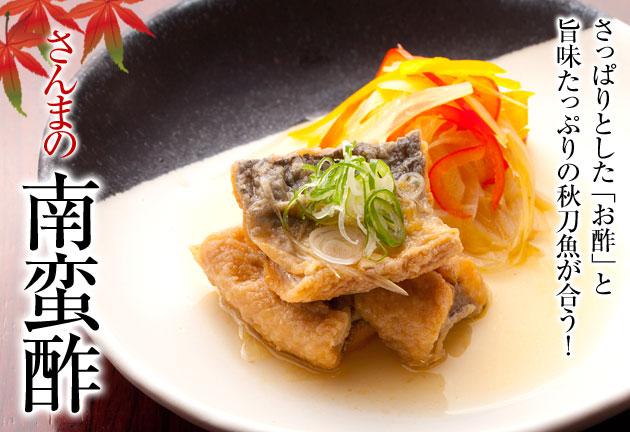 <レシピ>秋刀魚の南蛮酢