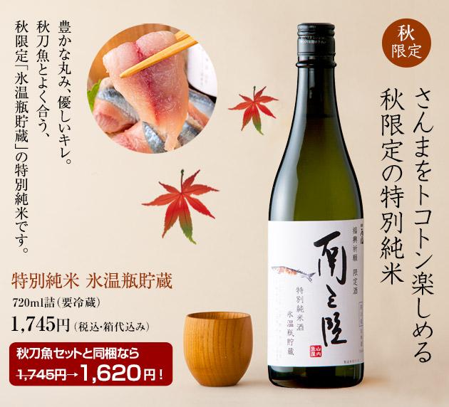 サンマと同梱なら送料無料!サンマ専用「特別純米酒 氷温瓶貯蔵」