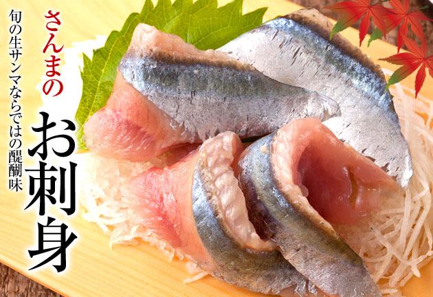 <レシピ>生サンマのお刺身