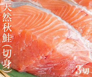天然秋鮭の切身