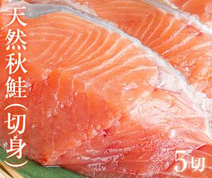 天然秋鮭切り身 5切