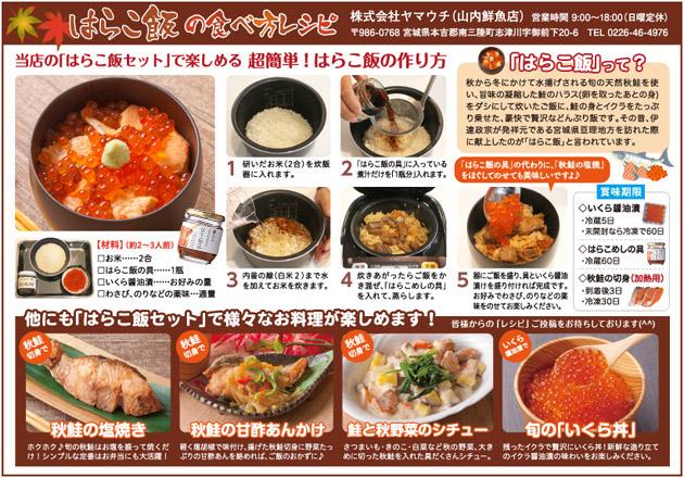 はらこ飯の作り方レシピ